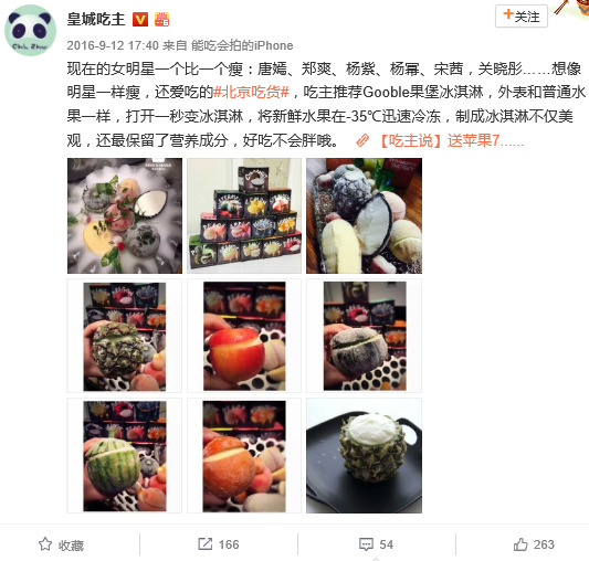 Daxue Consulting-Healthy ice cream china