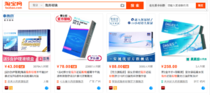 Daxue Consulting-Contact lens in china