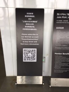 Daxue Consulting-QR codes in China-Power Station of Art