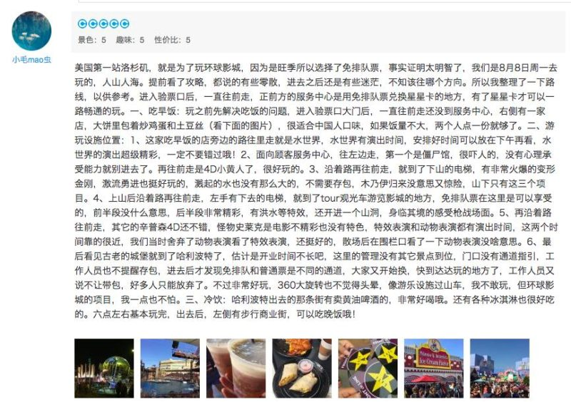 what Chinese tourists say about Universal Studios