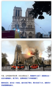 Article about the Notre Dame cathedral fire