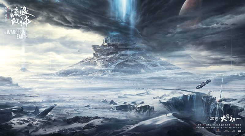 The Wandering Earth movie