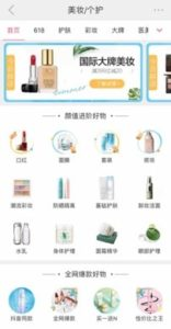 cosmetics recommendation app in China