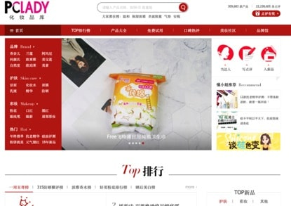 beauty review platform in China
