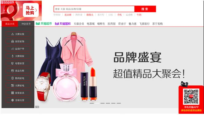How to sell on Tmall