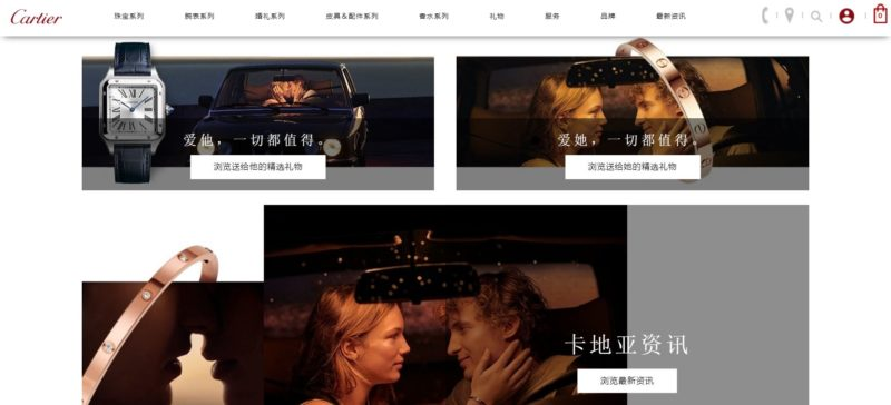 Cartier website in China