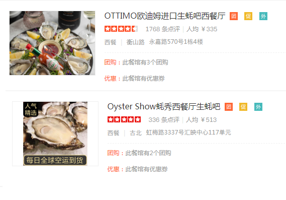Western-oriented restaurants with oysters in Shanghai