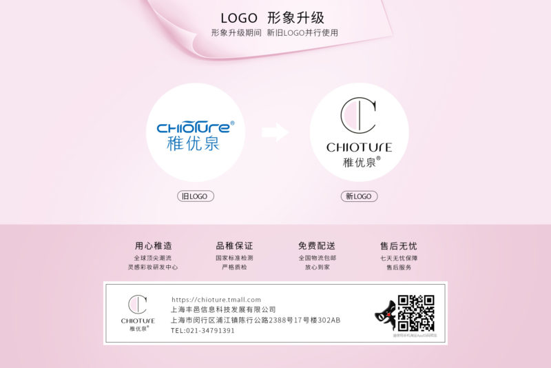 CHIOTURE, New LOGO which changed the brand image