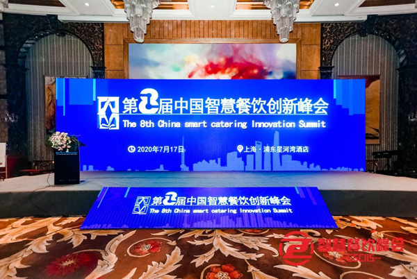 The 8th China Smart Catering Innovation Summit