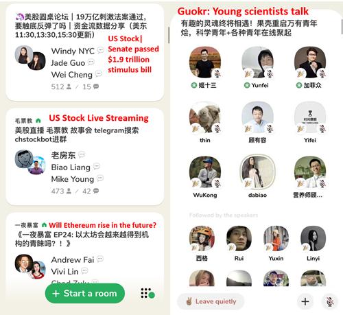 Clubhouse China screenshot; left: investment chatrooms; right: Guokr young scientists talk.