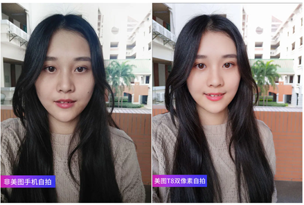 A selfie with and without Meitu skin whitening in China